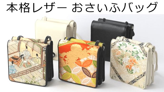Makuake|お出かけを快適に過ごせるジャパンレザーのおさいふバッグ_希少なアンティーク帯使用