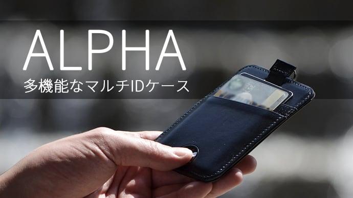 Makuake|鍵&紙幣も一緒に持ち運べる。多機能IDケース型ウォレット《ALPHAアルファ》