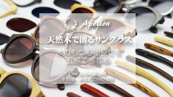 Makuake|夏にオススメ!世界にひとつ!天然木で造ったサングラス「Apollon」
