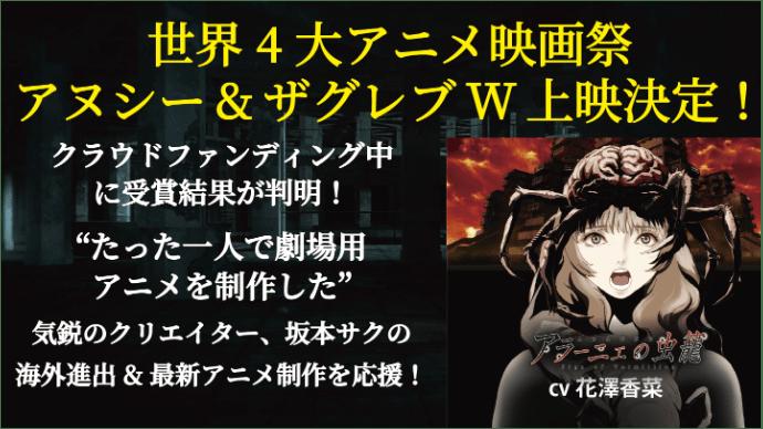 Makuake|四大アニメ映画祭アヌシー&ザグレブ上映決定!注目アニメ作家の海外進出と新作を