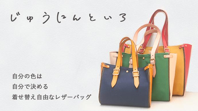 Makuake|自分好みにカスタマイズ。着せ替え自由なレザー・帆布バッグ