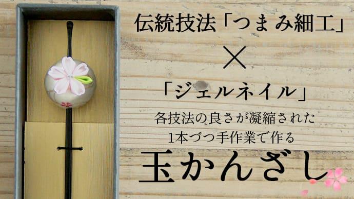 Makuake|つまみ細工とジェルネイルの技法を用いてつくられた1本づつ手作業の玉かんざし
