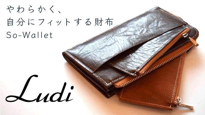 Makuake|新感覚な革財布で自分らしくフィットする【柔軟さを追求した】So-Wallet