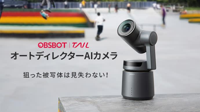 Makuake|探していた未来の映像体験!オートディレクターAIカメラ OBSBOT Tail