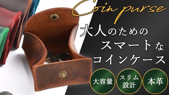 Makuake|硬貨40枚収納可能 手のひらサイズでコンパクトな本革コインケース