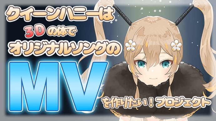 Makuake|クイーンハニーは3Dの体でオリジナルソングのMVを作りたい!プロジェクト