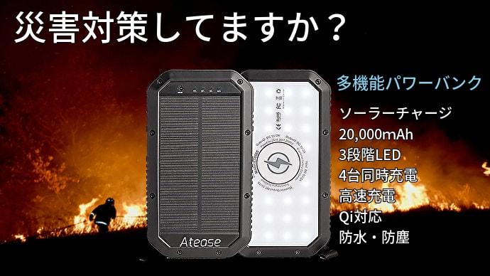 Makuake|災害対策に適した、ソーラー蓄電・LED・4台同時充電パワーバンク Atease
