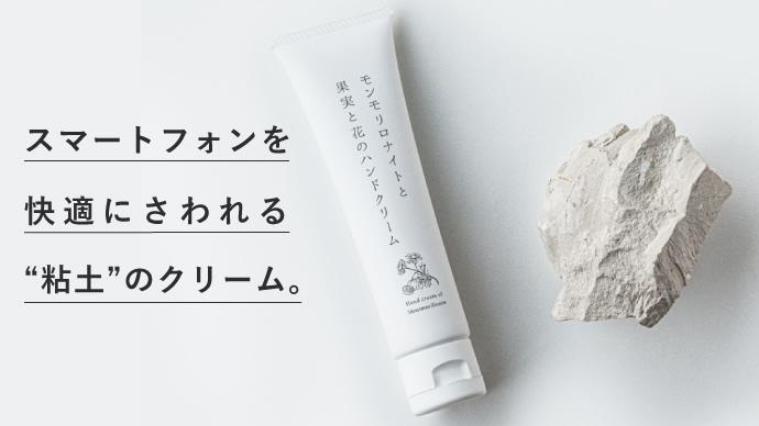 ベタつかないからすぐ触れる。スマホ操作を快適にする「粘土のクリーム」