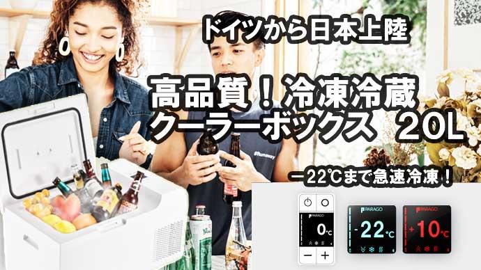 Makuake|【ドイツから日本上陸】高品質 冷蔵冷凍クーラーボックス20L 充電器で野外対応