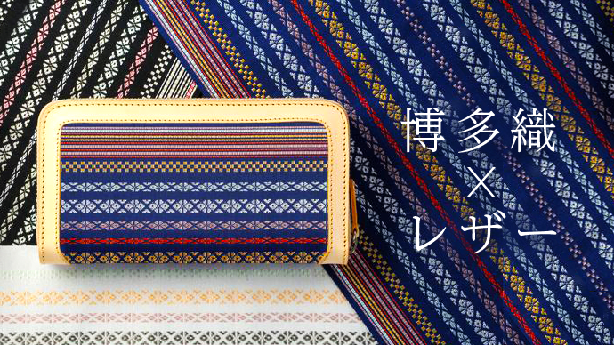 Makuake|伝統工芸と財布のコラボがついに登場!Makuake限定の先行販売