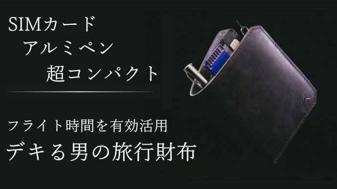 Makuake|旅に必携!計算され尽くしたサイズ感!上質本革フォーマルミニ財布