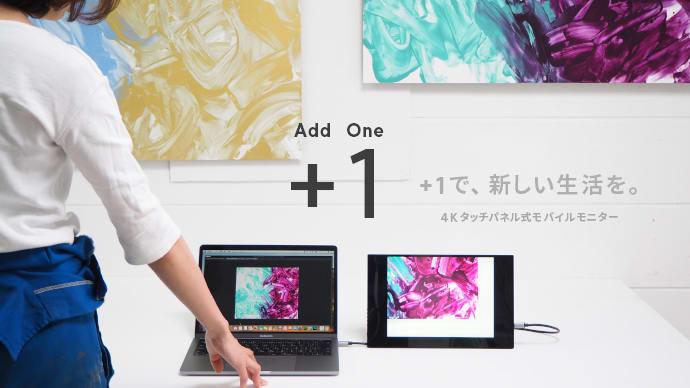 Makuake|作業効率のUPに!持ち運び可能な4K超高画質タッチパネル付モニターAdd One