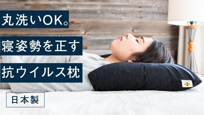 "Makuake|枕の概念が変わる。""寝姿勢""を正して丸洗いもできる日本製「抗ウィ"