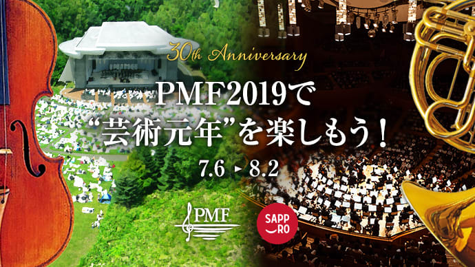Makuake|クラシックのバトンを輝く未来へ。国際教育音楽祭「PMF」サポーター募集!