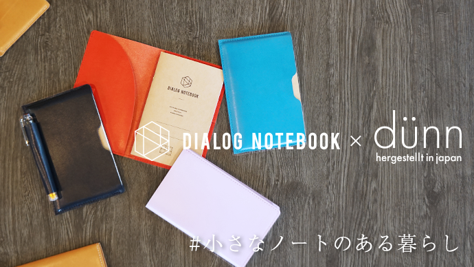 毎日使いたい!小さなノートに《着せる》、ライフスタイルをかろやかに彩る本革カバー