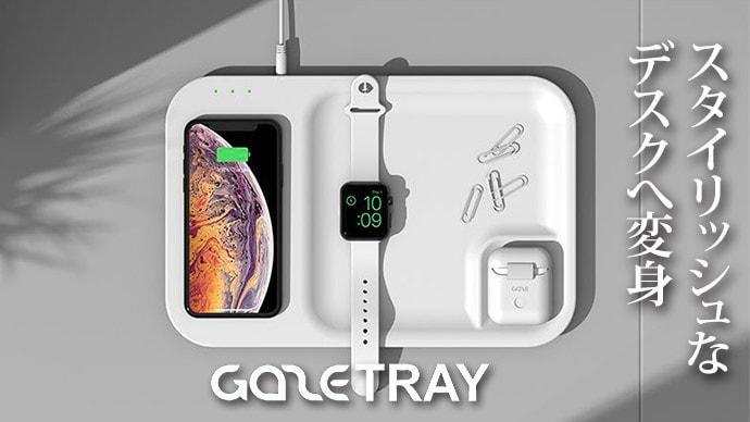 Makuake|「GAZE TRAY」ワイヤレス含む最大5台デバイスを同時に充電可能!