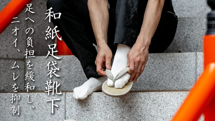 Makuake|正しい姿勢や歩行等をサポート!足への負担を緩和、ムレ、臭いを抑える和紙足袋靴下