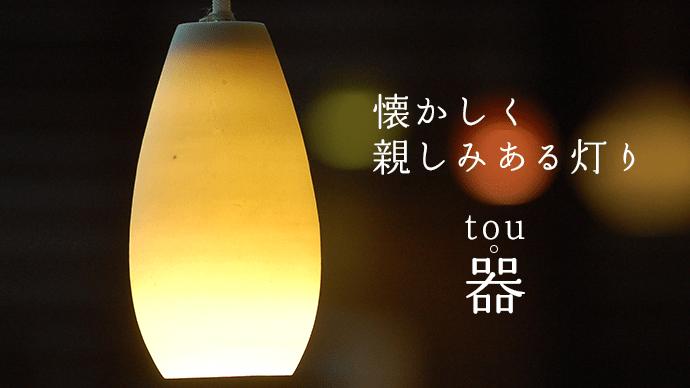 Makuake|光を透過する「透ける」陶器でできた照明、「tou 器(とうき)」