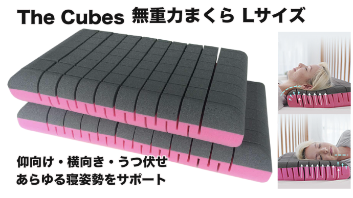 MAKUAKE支援2,384万円 無重力まくらThe Cubes Lサイズ登場!