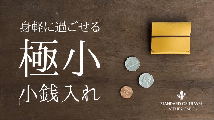 Makuake|極小!身軽に過ごせる!ミニマル小銭入れ(栃木レザー使用)ATELIER SABO