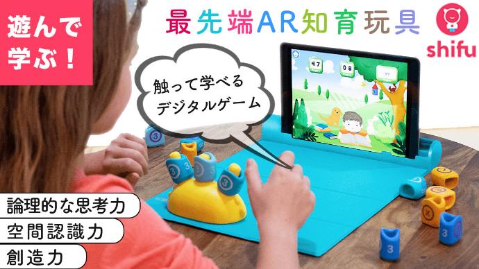 Makuake|スタンフォード大学とインド工科大学卒業生が最新AR玩具CountとLinkを開発