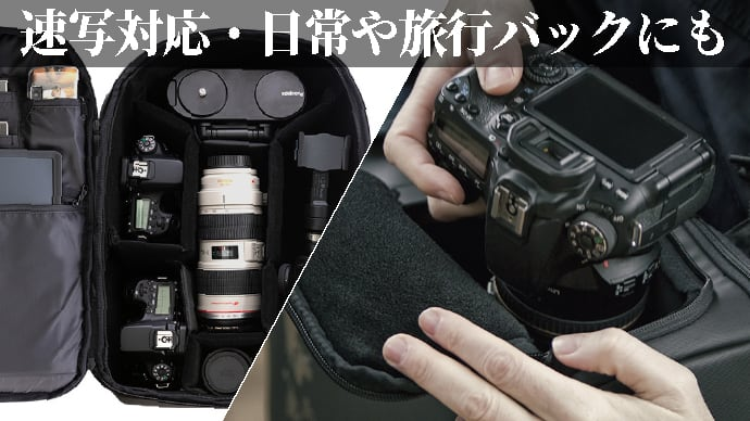 Makuake|超軽量・多機能、こだわりのカメラバッグ『MOMENTO(モーメント)』