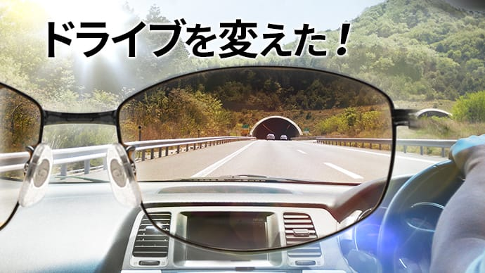 Makuake|運転をもっと楽しく、もっと安全に!鯖江の技術が詰まったドライビングサングラス