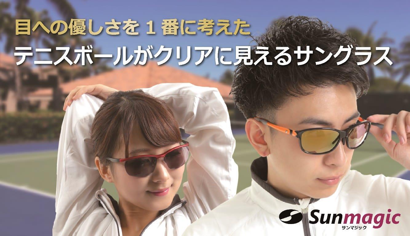 Makuake|テニスボールがクリアに!ファーストクラスの偏光サングラス、Sunmagic誕生!