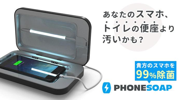 Makuake|あなたのスマホを99%除菌 PHONESOAP(フォンソープ)