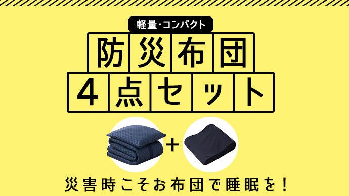 Makuake 驚くほどコンパクト!ウルトラコンパクト防災布団4点セット