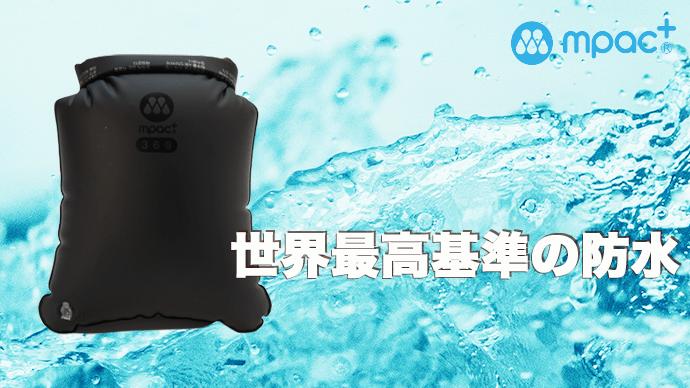 Makuake|世界最高基準の防水性能を持つドライレスキューバック。大切な物も人も水から守る。