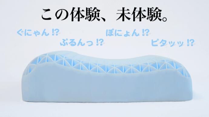 Makuake|目覚めスッキリ!吸い付かれたように、瞬時にフィットする新感覚まくら『モフィット』