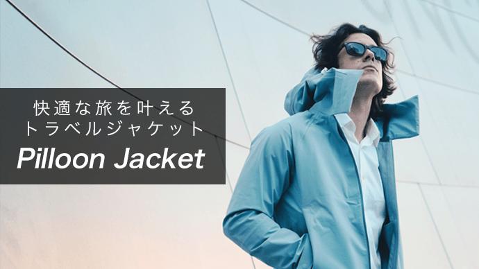 Makuake|防寒、睡眠、収納をサポート。快適な旅を叶えるオールインワン・トラベルジャケット