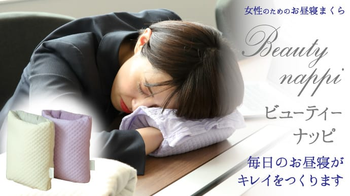 Makuake|お昼寝でビューティチャージ!  女性のためのお昼寝まくら「ビューティー ナッピ」