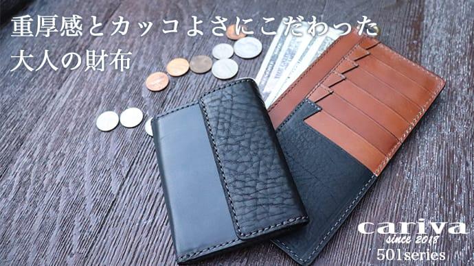 Makuake|【ヴィンテージ】をテーマに重厚感とカッコよさにこだわった大人の財布