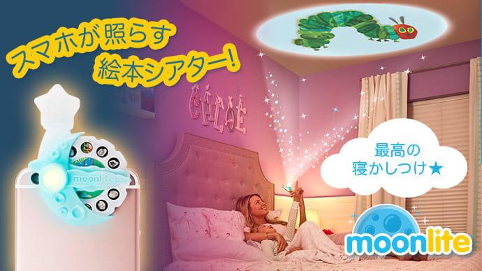 Makuake|寝かしつけの時間を絵本シアターに!スマホで簡単「Moonlite」を届けたい!