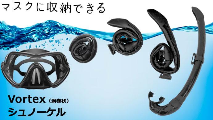 Makuake|シュノーケル 革命!海でくるくるっとマスク収納Vortex Snorkel登場