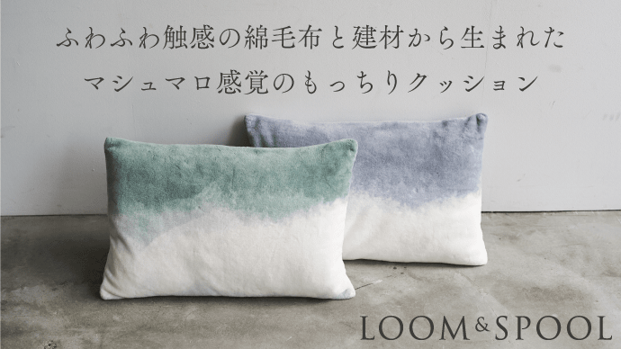 Makuake|ふわふわ触感の綿毛布と建材から生まれたマシュマロ感覚のもっちりクッション