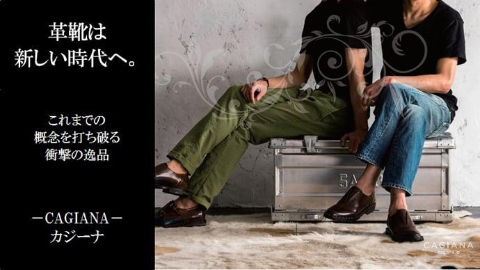 Makuake|豊かな色彩を放つ、爽快で軽快な革靴をパターンオーダーメイドで〔CAGIANA〕