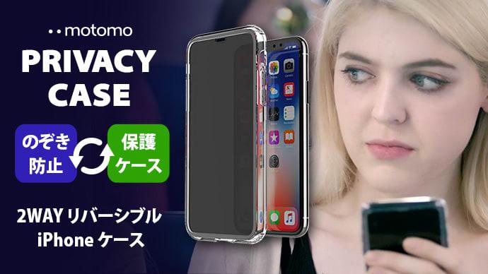 Makuake|のぞき防止・強化ガラスケースとして使用可能なリバーシブル iPhoneケース