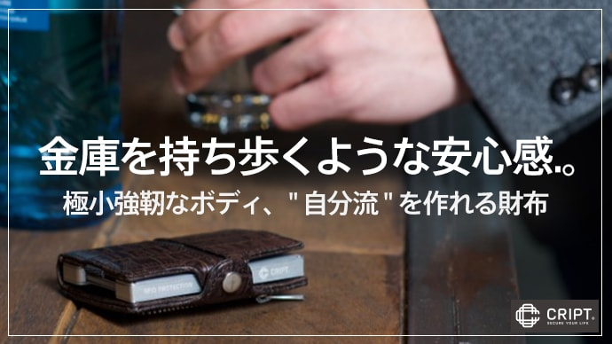 Makuake|ドイツ発!使い方無限大、金庫並みのセキュリティ。『財布を超えた財布CRIPT』