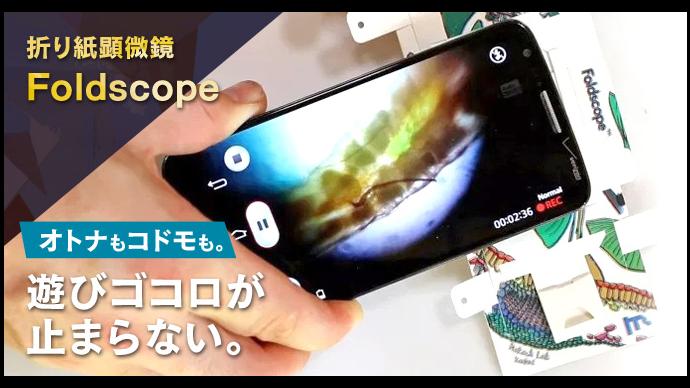 Makuake|オトナもコドモも。これプラモデル?!折り紙顕微鏡でミクロなアウトドアを楽しもう!