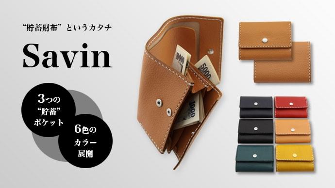 Makuake|【貯蓄財布】って何だ!?手縫いにこだわるレザーブランド「GRANT」からの新提案