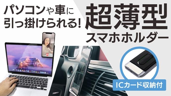 Makuake|パソコンや車に引っ掛けられる!カード収納付スマホホルダー。ほぼ全てのスマホに対応