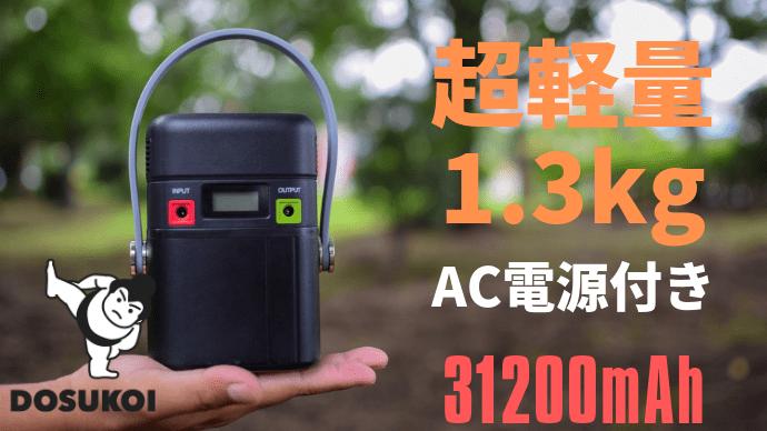 Makuake|アウトドアやカフェで便利な1.3kgのDOSUKOI超軽量AC付きポータブル電源