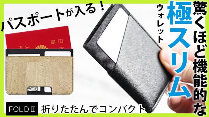 Makuake|こんなに薄いのにパスポートも入る!?究極スリム×革新的デザインの最新トラ