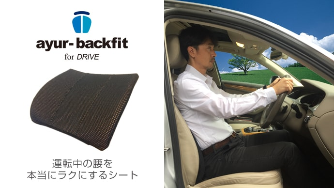 Makuake|長時間の運転で腰がツラい人の救世主!運転中の腰を「本当に」ラクにするシート