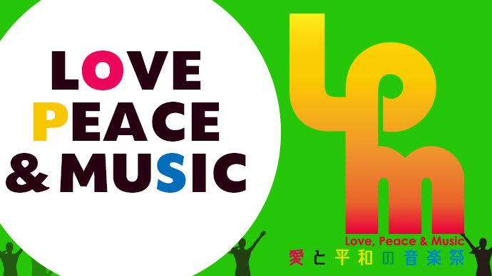 Makuake|日比谷野音でピースフルな「愛と平和の音楽祭」を開催して皆に笑顔を届けたい!