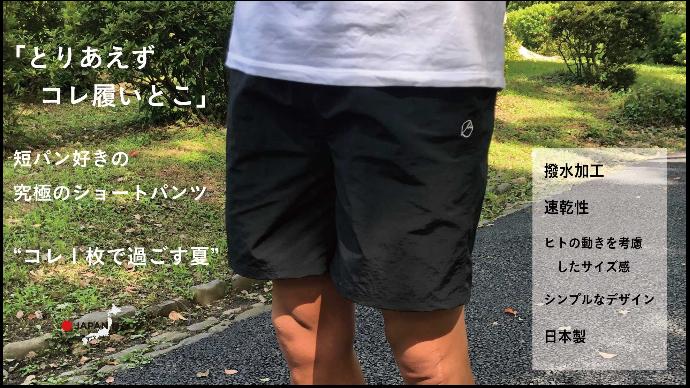 「とりあえずこれ履いとこ」短パン好きの究極のショートパンツ これ1枚で過ごす夏