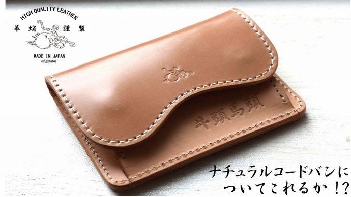Makuake|【革は革蛸】鬼分厚く使いやすい革財布は、強靭剛健なナチュラルコードバンで進化した